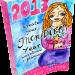 2013 Create Your Incredible Year Workbook